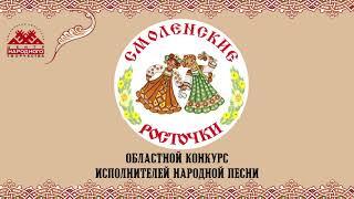 """Областной конкурс исполнителей народной песни """"Смоленские росточки"""""""