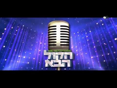 הקול הבא במוזיקה היהודית - עונה 1 I הפרומו הרשמי  Hakol Haba I Official Promo