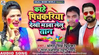 #Antra Singh Priyanka & Lado Madheshiya - काहे पिचकरिया देखी भउवा लेलु तान - Rahul Nishad Holi Songs