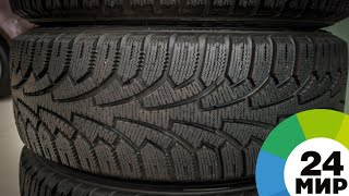 Обзор прессы в России запретили устанавливать на одну ось авто разные шины   МИР 24