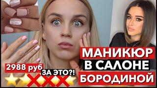 ПОЗОР В САЛОНЕ БОРОДИНОЙ 2988 РУБЛЕЙ ЗА МАНИКЮР