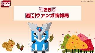 週刊ヴァンガ情報局 ~第25回~ thumbnail