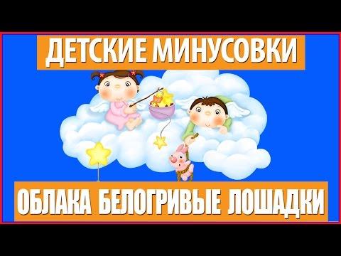 Детские песни - Облака, белогривые лошадки текст песни, слова
