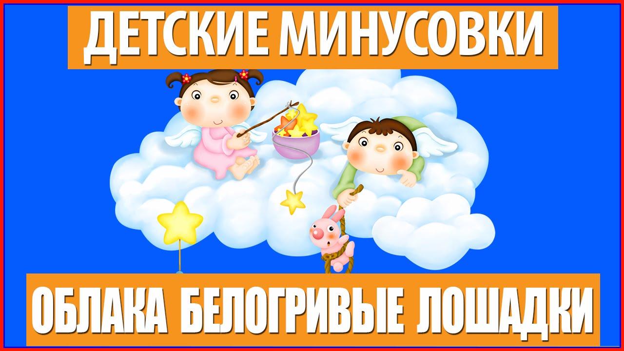Песня облака белоснежные лошадки скачать бесплатно mp3