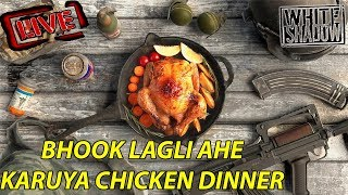 BHOOK LAGLI AHE KARUYA CHECKEN DINNER ... SEASON 9  [ WhitモShadowYT --  LIVE ] [ PUBG EMULATOR ]