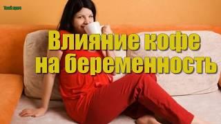 видео Можно ли беременным пить ношпу