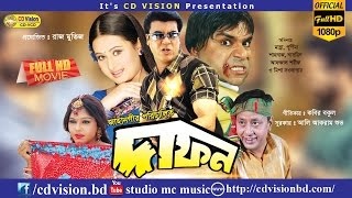 Dafan (2016) | Full HD Bangla Movie | Manna | Purnima | Nasrin | Misha | CD Vision