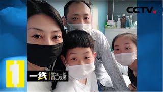 《一线》 20191021 江湖郎中| CCTV社会与法