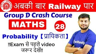 11:00 AM - RRB Group D 2018 | Maths by Sahil Sir | Probability