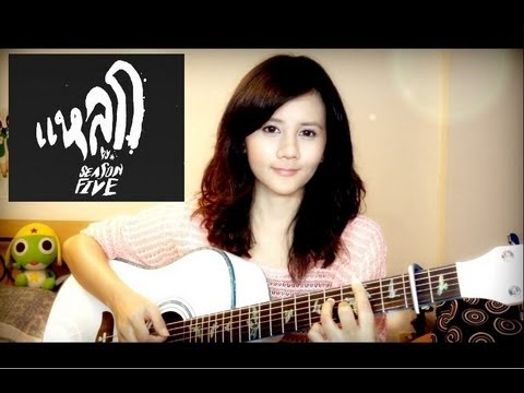 แหลก - Season Five Cover by Fon
