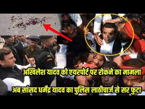 Akhilesh Yadav stopped police at airport, SP MP Dharmendra Yadav injured in lathi charge