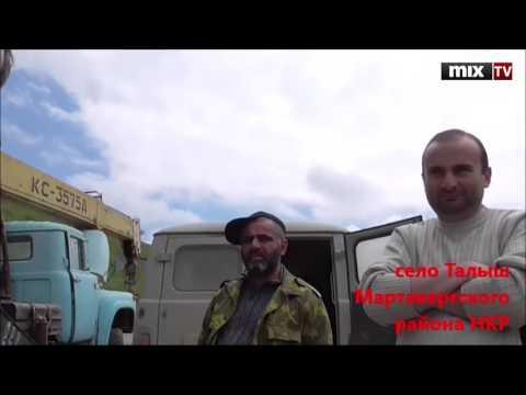Репортаж из с. Талыш-Мартакертский района НКР Сасланбека Исаева специально для Радио Балтком. MIX TV