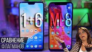 Сравнение Xiaomi Mi 8 или OnePlus 6? Xiaomi нагнула OnePlus???