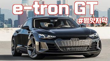 아우디 e-트론 GT e-사운드의 비밀(e-sound of Audi e-tron GT)