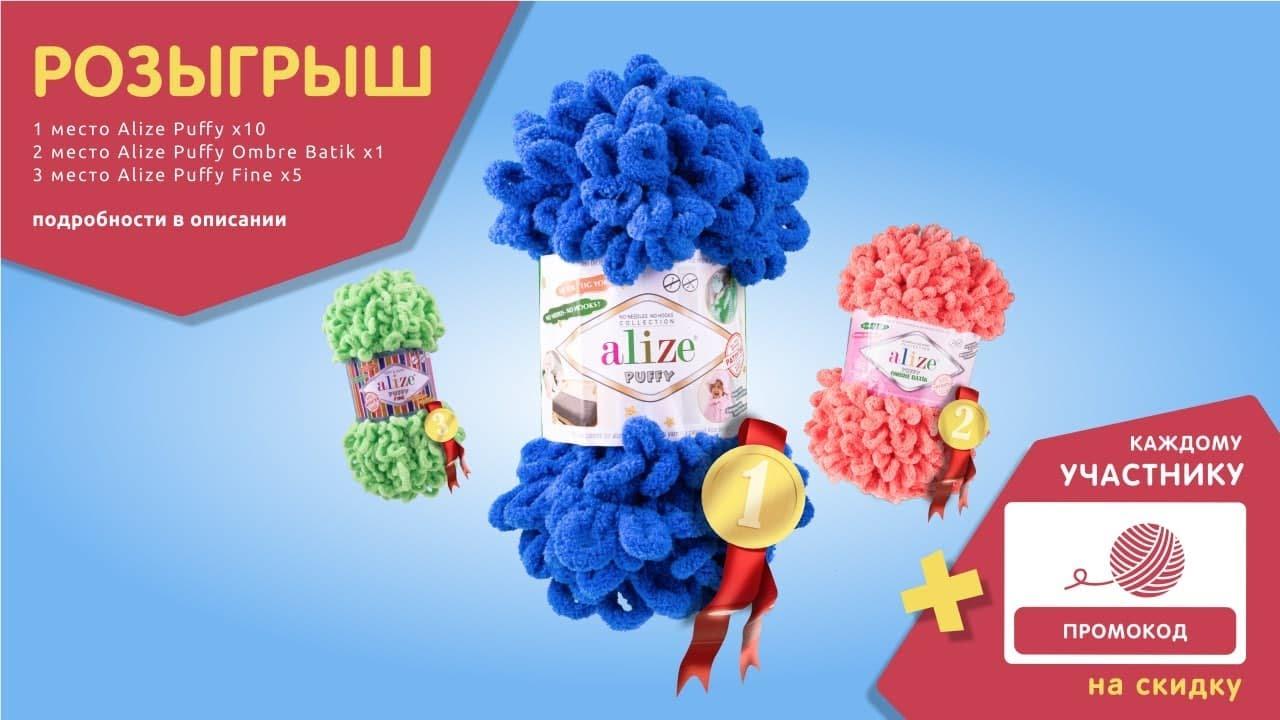 🎁Розыгрыш призов! Выиграй одну из пряж для ручного вязания: Puffy, Puffy Ombre Batik, Puffy Fine