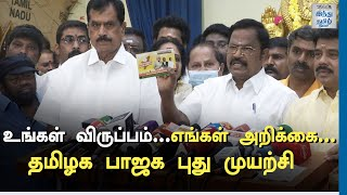 bjp-tamil-nadu-vice-president-v-p-duraisamy-pressmeet-hindu-tamil-thisai