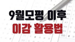 9월평가원 모의고사 이후 이감활용법 [국어영역]