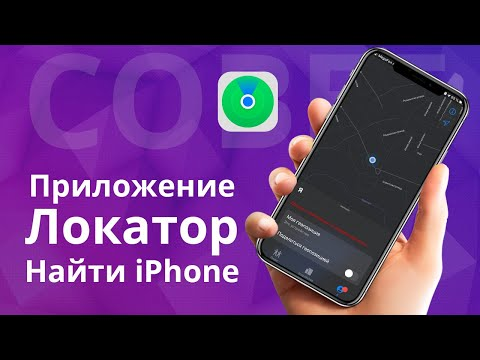 Как найти IPhone в IOS 13 с помощью Локатор, что нового? обзор Lokator от мактайм
