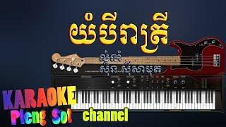 យំបីរាត្រី ភ្លេងសុទ្ធ - yom bey rea trey pleng sot,khmer karaoke