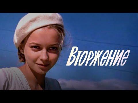 Вторжение (1980) мелодрама