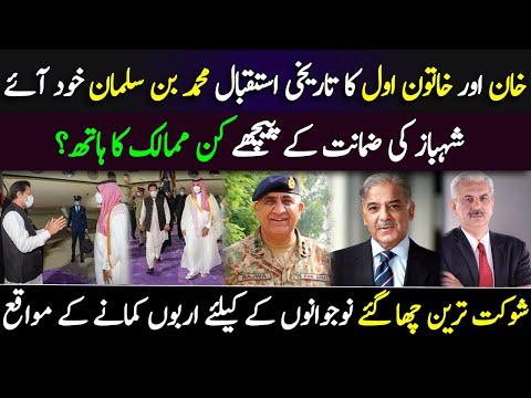 پاکستانیوں کیلئے بڑی خوشخبریاں،جنرل باجوہ اور خان کا کامیاب دورہ اربوں کےمعاہدے | Arif Hameed Bhatti