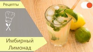Лимонад с Имбирем - Готовим вкусно и легко