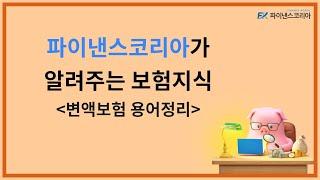 파이낸스코리아(Financekorea)가 알려주는 보험…