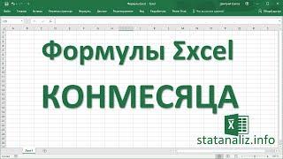29  Функция Excel КОНМЕСЯЦА