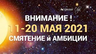 11-20  МАЯ 2021. НОВОЛУНИЕ в ТЕЛЬЦЕ. РАХУ - ГОТ...