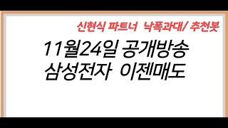 11월24일 공개방송  삼성전자 이젠 매도 관점  (주…