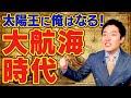 まるでワンピース!大航海時代の世界史を中田がエクストリーム授業!