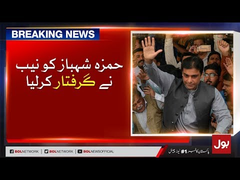 Hamza Shahbaz arrested by NAB as plea for bail extension dismissed