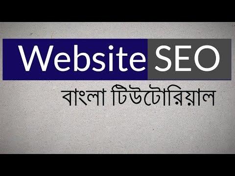 Website SEO Bangla tutorial    How to Improve your Website Ranking on Google bangla   omar tech