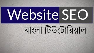 Website SEO Bangla tutorial || How to Improve your Website Ranking on Google bangla | omar tech