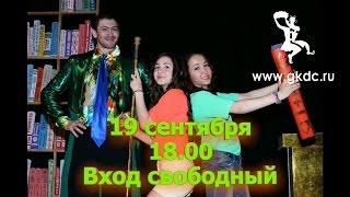ГКДЦ Уфа.  Анонс спектакля ''Библиотека чудес''
