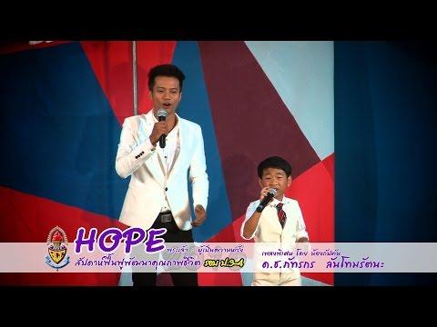 เพลงพิเศษร่วมกับ CCI โดย เด็กชายภัทรกร ลันโทมรัตนะ