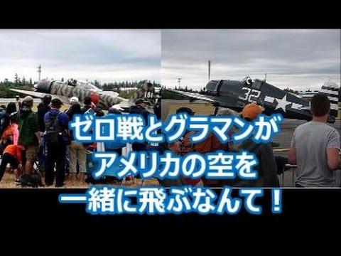 千葉エアレースで零戦の飛行決定→パヨク「戦後を否定するの?」→千葉市長が完膚なきまでに論破