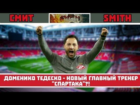 """Доменико Тедеско - новый главный тренер """"Спартака""""?! Чего ждать?"""