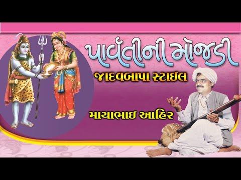 Mayabhai Ahir 2017 Jadavbapa Style Parvati Ni Mojdi Full Gujarati Comedy Jokes