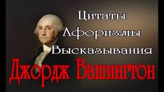 Джордж Ва́шингтон - Цитаты, Афоризмы, Высказывания - George Washington