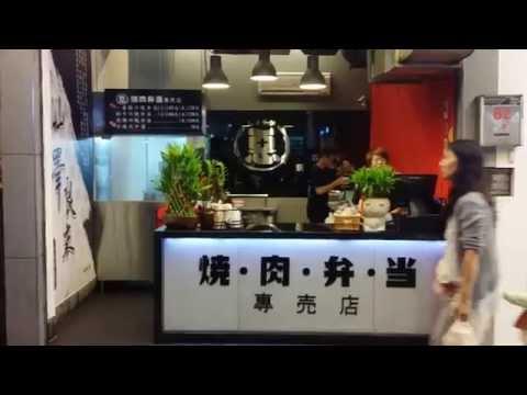 20141121永和區惡燒肉便當-永和專賣店