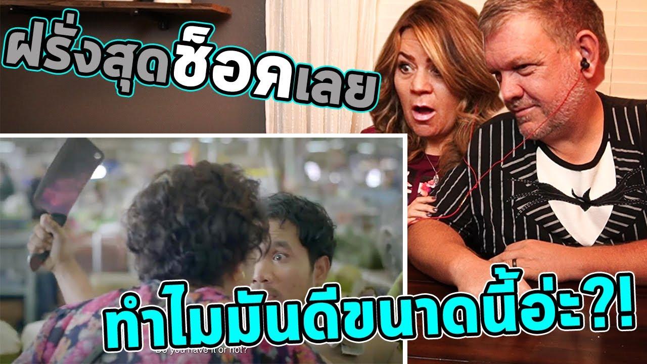 """พ่อแม่ฝรั่งดูโฆษณาไทยที่ """"สร้างมุมมองใหม่"""" - เห็นโลกในมุมใหม่เลย!!!"""