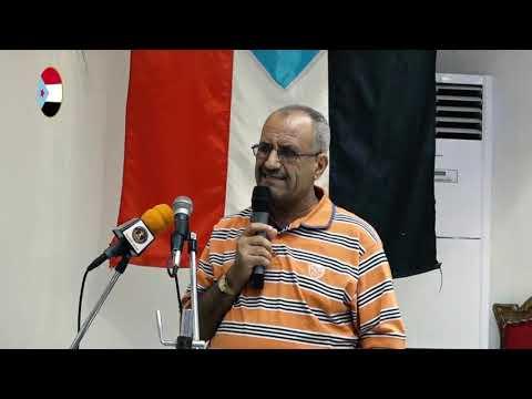 كلمة مساعد الأمين العام الاستاذ فضل الجعدي  في تأبينية الفقيد سيف منصر 5 نوفمبر 2019