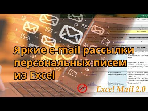 Рассылка email из Excel. Как слать поздравления, коммерческие предложения, запросы, акции и.. NoSPAM