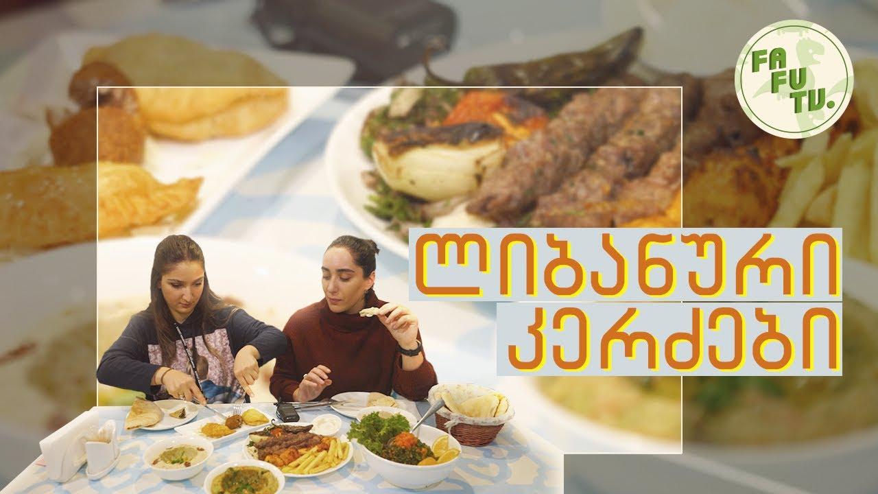 ჰუმუსი, ბაბაგანუში და სხვა ლიბანური კერძები /კაფე-ლაუნჯი ბეირუთი / Beirut Cafe Lounge