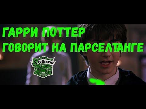 Гарри Поттер говорит на змеином языке (Парселтанг)