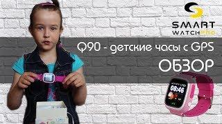 Детские Умные Часы Q90 Smart Watch - обзор.