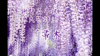 朗読『源氏物語』巻㈡「帚木」与謝野晶子訳