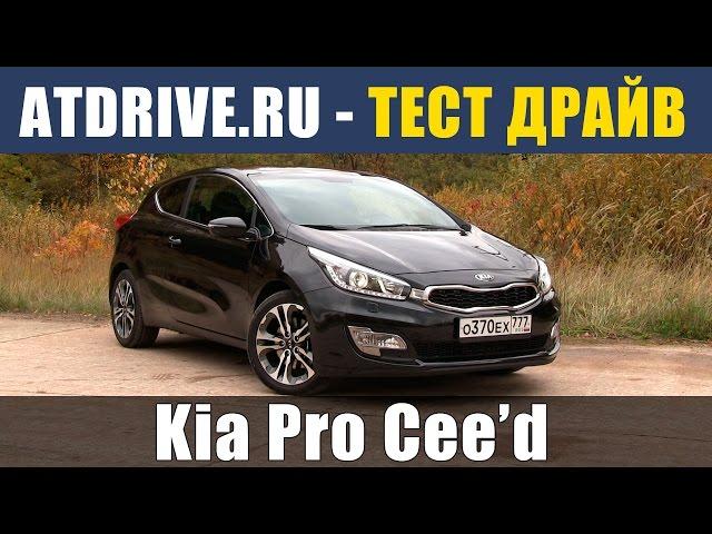 Kia Pro Ceed - Тест-драйв от ATDrive.ru