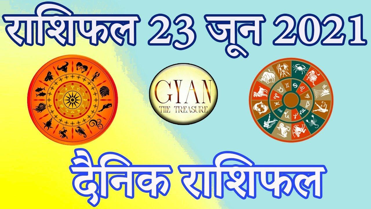23rd जून 2021 राशिफल//मेष से मीन राशि तक// 23rd June'21 Rashiphal - all 12 rashis//Upay Bhi jane
